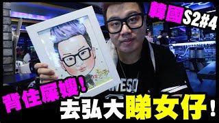 背住屎嫂...一個人去弘大『𥄫女食炸雞』【韓國Vlog S2#4】