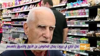 """Report on """"Red Oak Blind-Friendly Market"""" on Al Arabiya TV"""