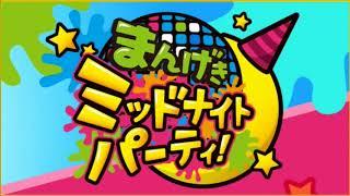 まんげきミッドナイトパーティー #017