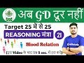 9:00 PM - अब GD दूर नहीं | Reasoning मंत्रा  by Hitesh Sir | Day#21 | Blood Relation