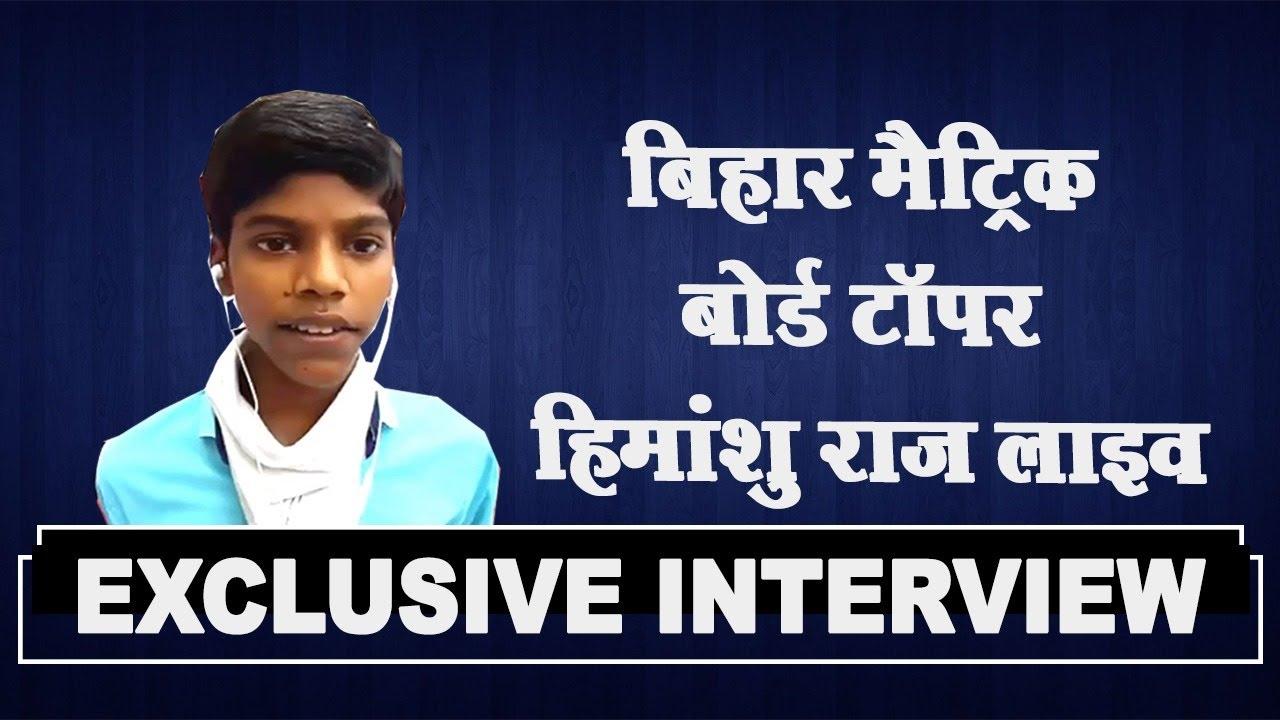 Download Bihar Matric Board topper Himanshu Raj बोले- Time is Money... | Topper ke Tips
