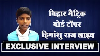 Bihar Matric Board topper Himanshu Raj बोले- Time is Money... | Topper ke Tips