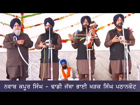 NAWAB KAPOOR SINGH - DHADI JATHA KHADK SINGH PATHANKOT - 2019