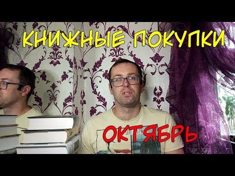 Книжные покупки октября. book haul