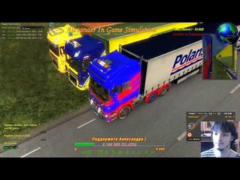 Дневной Конвой по Euro Truck Simulator 2 от MEGA TRANS
