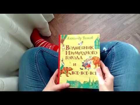 Волшебник Изумрудного города и все все все. Детские книги в Испании