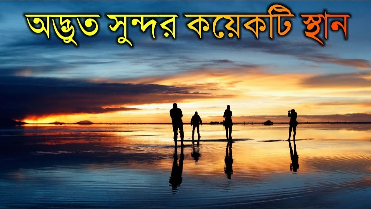 বিশ্বের সেরা ৫ টি জায়গা যেখানে আপনি একবার হলেও যেতে চাইবেন | Amazing Places in the World Bangla