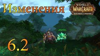 World of Warcraft: Изменения в 6.2