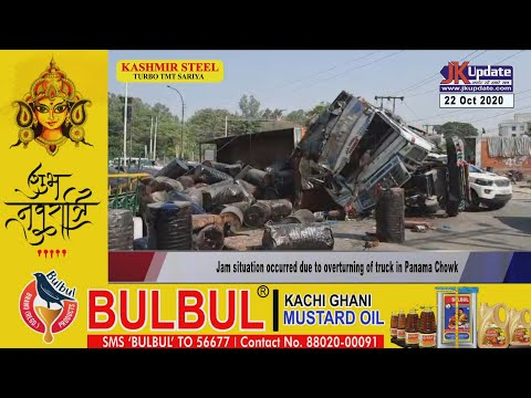 Jam situation occurred due to overturning of truck in Panama Chowk