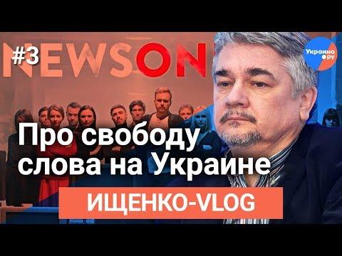 Ищенко-VLOG #3: свобода слова на Украине: Нацсовет против NewsOne
