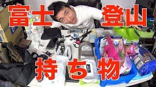 富士登山3回目の持ち物はこれだ!登山グッズ必需品