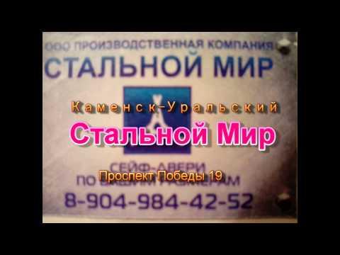 Каменск-Уральский, сейф- двери, ворота
