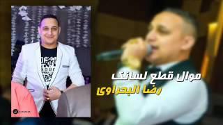 رضا البحراوي   قطع لسانك   النسخه الاصليه 2016   YouTube