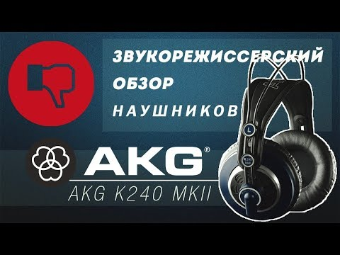 Обзор AKG K240 MKII