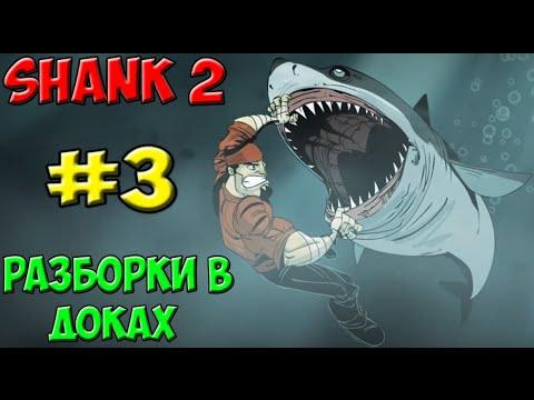 Shank 2 - Разборки в доках #3