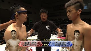 【OFFICIAL】新美貴士 vs TETSU Krush.92inNAGOYA /プレリミナリーファイトKrushフェザー級/3分3R