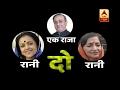 Kaun Banega Mukhyamantri: Congress leader Sanjay Singh's both wives to face each other in
