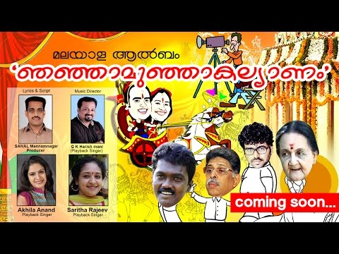 new malayalam comedy album song njanjamunja kalyanam 2015 malayalam kavithakal kerala poet poems songs music lyrics writers old new super hit best top   malayalam kavithakal kerala poet poems songs music lyrics writers old new super hit best top