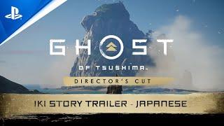 Ghost of Tsushima Director's Cut - Iki Island Trailer (Japanese)   PS5, PS4