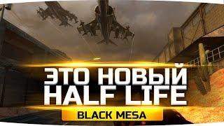 Старый Half-Life c Новым Графонием ● Black Mesa [Half-Life Remastered]