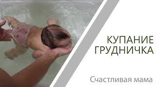 Купание и плавание ребенка | [Счастливая мама] | Как купать ребёнка в первые месяцы жизни?