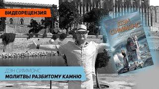 [Видеорецензия] Артем Черепанов: Дэн Симмонс - Молитвы разбитому камню