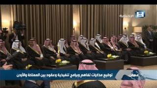 خادم الحرمين الشريفين وملك الأردن يشهدان توقيع اتفاقيات مشتركة