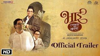 Bhaai Vyakti Kee Valli | Official Trailer | Mahesh Manjrekar, Sagar Deshmukh, Irawati Harshe