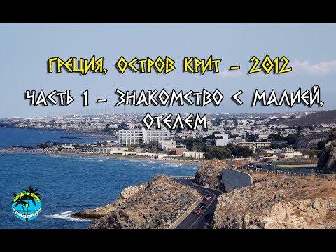 греция знакомства