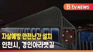 인천시, 경인아라뱃길 자살예방 안전난간 설치