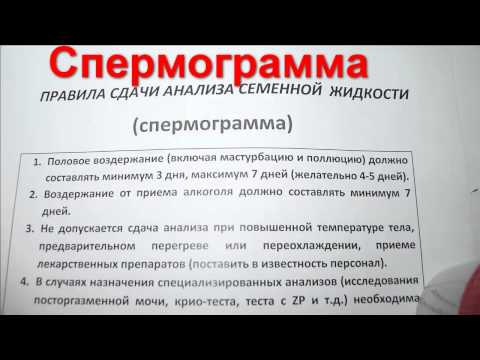 Спермограмма в брянске где можно сдать можно