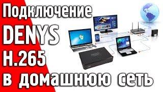 Подключение U2C DENYS H.265 📡 в домашнюю сеть по FTP для доступа к контенту на компьютере и др.