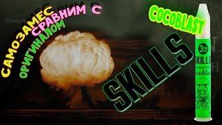 Самозамес (клон сравним с оригинал) Skills COCOBLAST - замешаем!