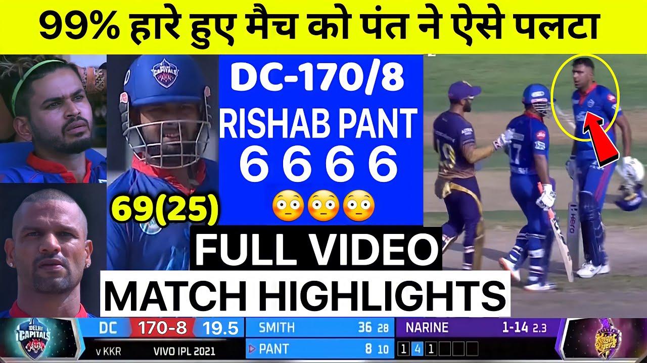 Download IPL 2021:DC VS KKR 41TH IPL MATCH HIGHLIGHTS, DELHI CAPITALS VS KOLKATA KNIGHT RIDERS FULL HIGHLIGHT