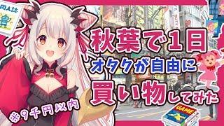 【LIVE】秋葉でオタクが自由に買い物してみた結果・・・【周防パトラ / ハニスト】