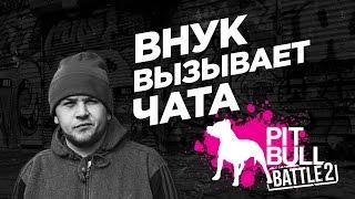 Vnuk вызывает 4atty aka tilla на батл (Киев, 9 апреля) #pitbullbattle