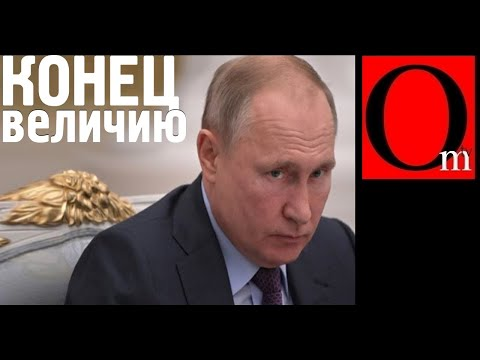 Величие испарилось. Путин