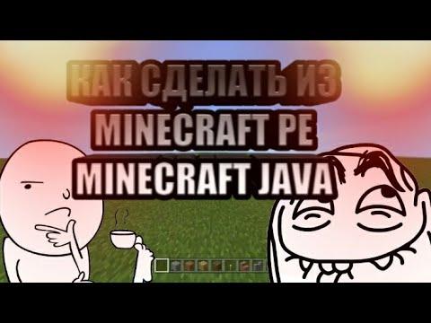 Вопрос: Как отключить Java?