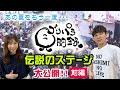 【ゴリパラ】伝説のステージ!「エリ8祭りゴリパラステージ」前編