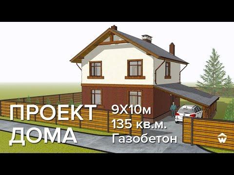 Проект дома 135 кв.м. 9х10м из газобетонных блоков