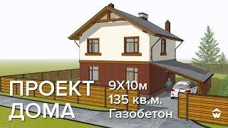 видео 4M042 Проект дома из пеноблоков с гаражом на 180 метров