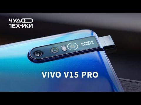 Быстрый обзор | необычный Vivo V15 Pro