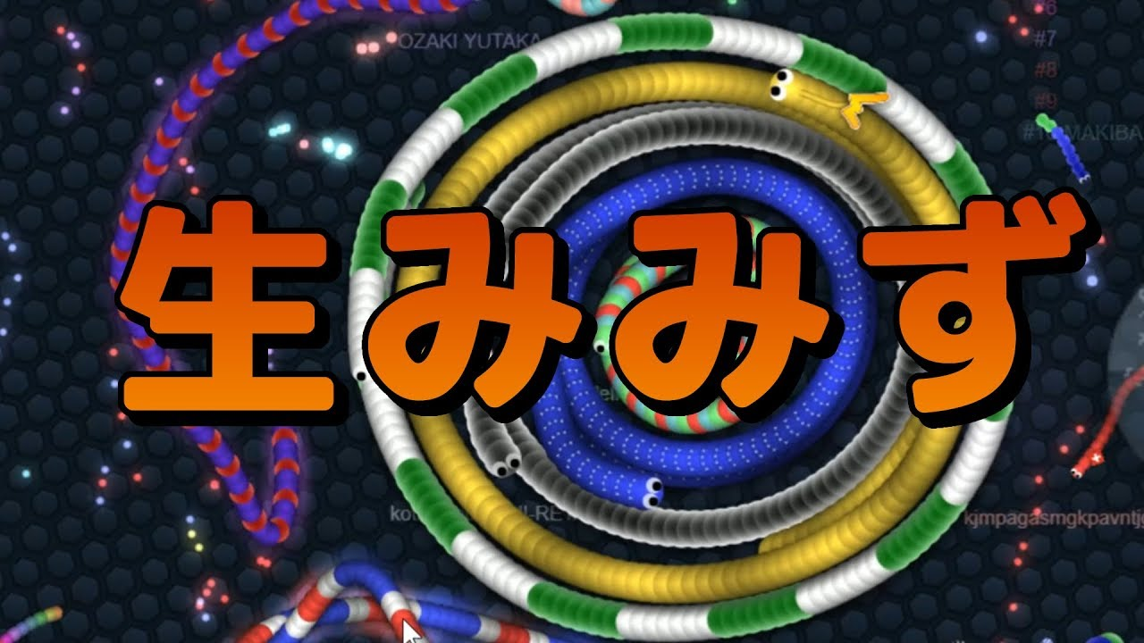 【Slither.io】みみずのゲームとか 7/6【スリザリオ】