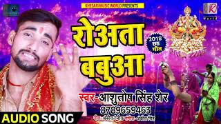 Ashutosh Singh Sher का New भोजपुरी छठ गीत रोअता बबुआ Roata Babua Bhojpuri Chhath Songs 2018