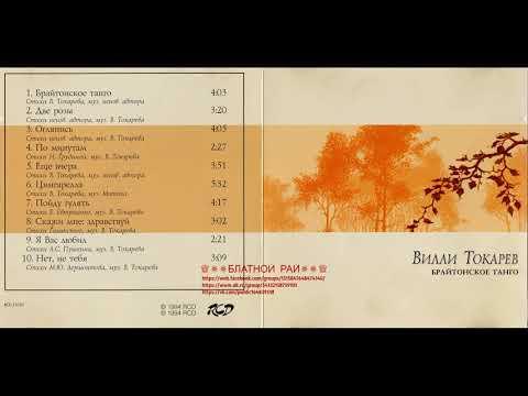 Вилли Токарев Альбом «Брайтонское танго» 1992 год