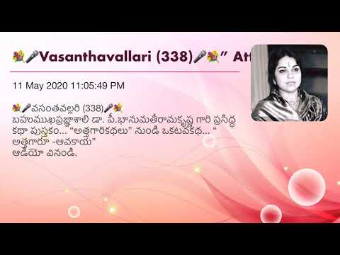 "💐🎤Vasanthavallari (338)🎤💐"" Attagari kathalu"" (1)by Dr Bhanumathy Ramakrishna. ""Attagaru-Aavakaya."""
