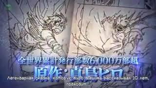 Хвост Феи Плач Дракона [Трейлер] (Озвучка моя)