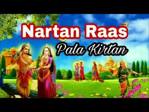 Nartan Raas   নর্তন রাস   Latest 2017 Bengali Pala Kirtan   Gourishankar Bandopadhyay