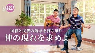 ワーシップソング 「国籍と民族の観念を打ち破り神の現れを求めよ」英語MV 日本語字幕