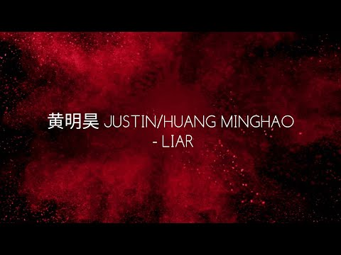 黄明昊 JUSTIN/HUANG MINGHAO - LIAR (ENG|CH|PINYIN COLOR CODED LYRICS)